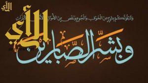 وفاة والدة عايض بن سعد بن علاس