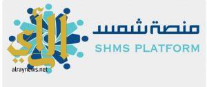 """6 مكاتب تعليم و ١٤٢ فائزًا وفائزة بجائزة التميز للتعلم الإلكتروني """"شمس"""" بتعليم الرياض"""