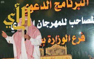 """دور رجال الأمن في تعزيز الانتماء الوطني"""" محاضرة ينفذها فرع الشؤون الإسلامية بجازان"""