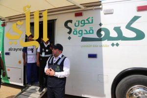 850 مستفيد من الحملة التطوعية بقرية البيضاء بمكة المكرمة
