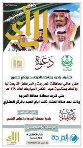 """غداً الأحد """"بالمركز الحضاري"""" حفل معايدة أهالي محافظة الحرجة"""