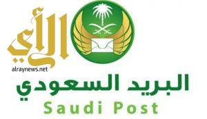 افتتاح الفترة المسائية بالبريد السعودي بطريب