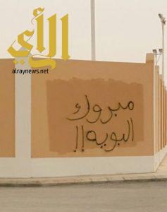 الكتابة على الجدران هروب أم عدوانية أم تنفيس
