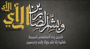 وفاة الشيخ محمد بن سعيد آل نومه
