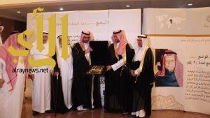الأمير فيصل بن سلطان يفتتح معرض (الحج رحلة إلى المشاعر)