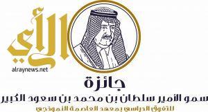 اللجان العاملة في جائزة الأمير سلطان بن محمد للتفوق الدراسي تواصل تحضيراتها