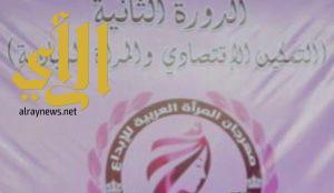 تكريم سفيرة الإيجابية البحرينية زهراء باقر بمهرجان المرأة العربية بشرم الشيخ