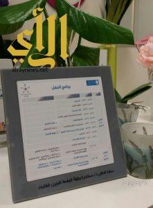 افتتاح ملتقى تطوير القيادات النسائية في دورته الثانية بجامعة الملك سعود