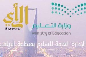 ٥٥٠٥ طالبة يلتحقن بالدراسة في الفصل الصيفي بمدارس الرياض