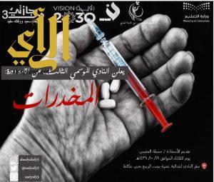 """تعليم الرياض ومكافحة المخدرات تطلقان سلسلة محاضرات توعوية بعنوان """"حمايتكم هدفنا """""""