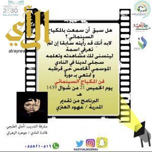 دورات في الدفاع عن النفس والمكياج السينمائي ضمن برامج أندية الرياض الموسمية
