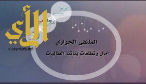 أندية الرياض الموسمية تنفذ الملتقى الحواري آمال وتطلعات لنشر ثقافة الحوار بين الطالبات