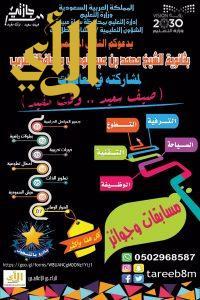 اعتماد نادي موسمي في ثانوية الشيخ محمد بن عبدالوهاب بطريب
