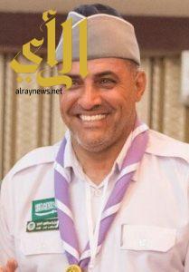 تكليف القائد الكشفي علي العلي مسؤولاً عن اللجنة الاعلامية لمعسكرات حج هذا العام