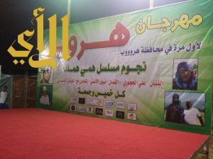 إقبال الجالية اليمنية على مسرحية همي همك بمهرجان هروب للتسوق