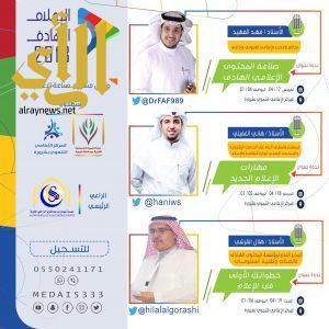 انطلاق ملتقى الإعلام الهادف بالمركز الإعلامي بشرورة الخميس