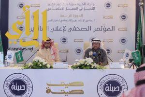 إعلان أسماء الفائزين بجائزة الأميرة صيتة بنت عبد العزيز للتميز في العمل الاجتماعي