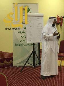انطلاق تأهيل قيادات الهيئات المحلية في محافظة محايل عسير