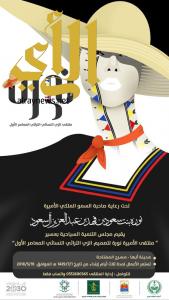 عسير تحتضن أول ملتقى لتصميم الزي التراثي النسائي المعاصر بالسعودية