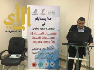 العربي يلقي محاضرة استعمال المعادلات الفيزيائيه لتجنب حوادث السيارات بتقني بلقرن