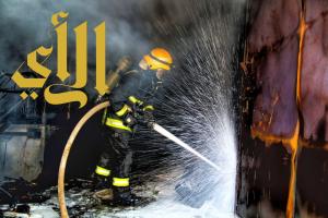 مدني العاصمة المقدسة يخمد حريق بالخالدية