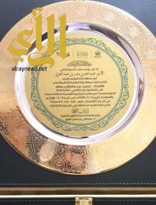 حسن بصفر ينال درع إمارة مكة في تعزيز البيئة الصحية