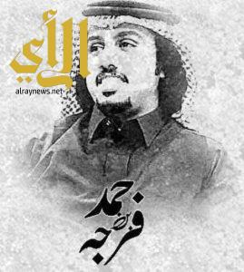 قصيدة للشاعر حمد بن فرجه