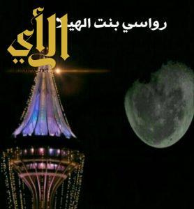 غلا روحي  للشاعرة رواسي بنت الهيلا