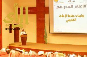 """بالصور .. آل ناجع يقدم برنامج تدريبي بعنوان """"الإعلام المدرسي"""""""