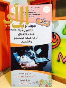 برنامج فوائد وأضرار التكنلوجيا على الطفل في الروضة الأولى بأحد المسارحة