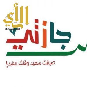 30 ألف طالب وطالبة يلتحقون في أندية الرياض الموسمية ضمن برنامج إجازتي