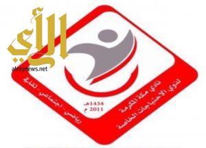 نادي مكة ينظم ملتقى أندية ذوي الاحتياجات الخاصة بالمملكة