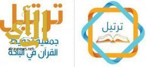 مجلس إدارة جمعية تحفيظ القران بمدينة الباحة يعقد اجتماعه الأول