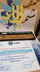 """مكتب التعليم بخميس مشيط للبنات يحصل على المركز الثالث في """"شمس"""""""
