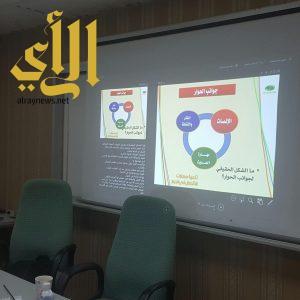"""""""التطوير الاداري"""" ينفذ دورة لتنمية مهارات الاتصال للإداريين بتعليم جدة"""