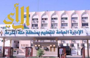 تعليم مكة يوقع إتفاقية شراكة مجتمعية مع جمعية طفولة آمنة