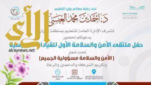 """""""العيسى"""" يرعى انطلاق ملتقى القيادة المدرسية للأمن والسلامة بجازان .. غداً"""