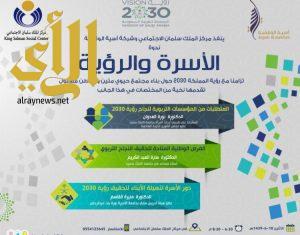مركز الملك سلمان الاجتماعي يعقد ندوة الاسرة والرؤية 2030