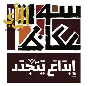 سياحة الجوف تدعو مبدعي المنطقة للمشاركة بجوائز سوق عكاظ