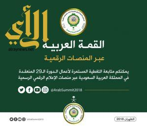 إطلاق الحسابات الرسمية للقمة العربية