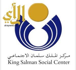 """مركز الملك سلمان الاجتماعي يختتم برنامج """"محوت اميتي وألفت قصتي"""""""