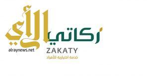 """الزكاة والدخل"""": بوابة (زكاتي) الإلكترونية تتيح للأفراد دفع زكاتهم من داخل المملكة أو خارجها"""