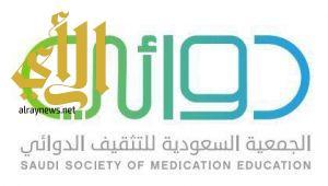إنطلاق أول جمعية للتثقيف الدوائي بالمملكة
