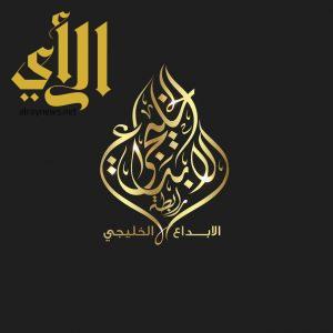 الإحتفال بالإنطلاق الرسمي لرابطة الإبداع الخليجي