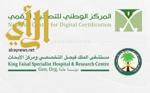 اعتماد مستشفى الملك فيصل التخصصي ومركز الأبحاث كمقدم خدمات تصديق حكومي