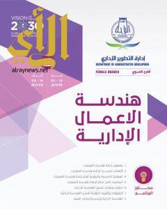 """غدا تنطلق دورة """"هندسة الأعمال الإدارية"""" لموظفات جامعة الباحة"""