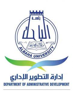 """تنطلق غداً.. دورة """"تأهيل الموظفين لمواكبة رؤية 2030"""" في جامعة الباحة"""