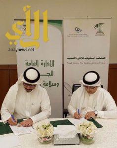 جمعية الإدارة الصحية توقع اتفاقيات تفاهم مع وزارة الصحة