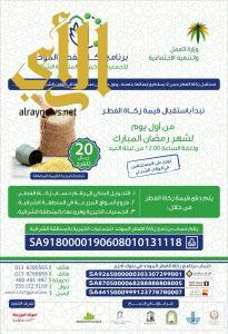 بطاقات إلكترونية لتوزيع زكاة الفطر الموحد بالشرقية