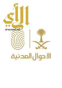 الأحوال المدنية تشارك في المؤتمر العربي الخامس بتونس